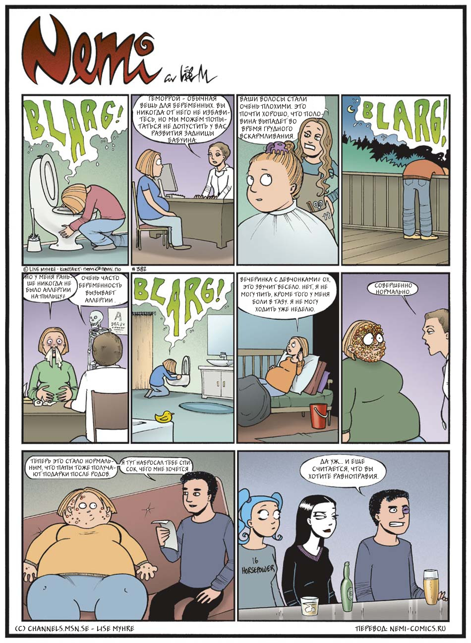 Комикс я беремена