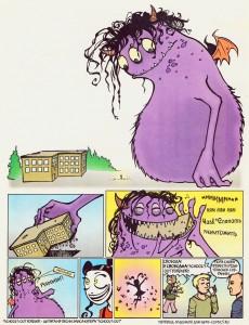 грим из комикса