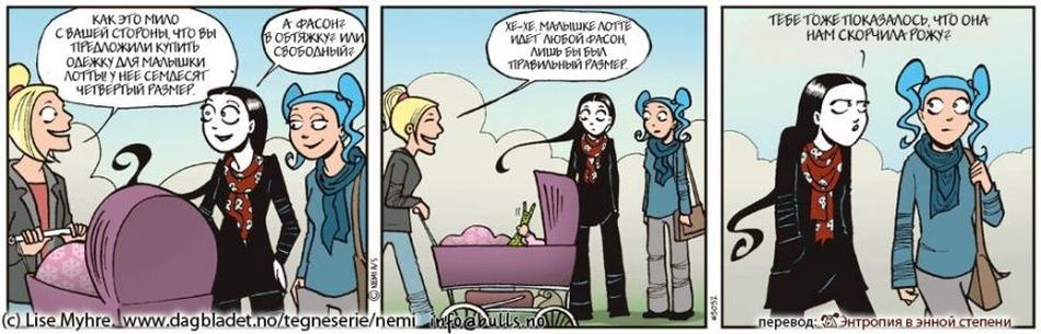Комиксы про Неми 110602 #3032