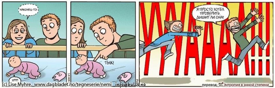 Комиксы про Неми 110509 #3008