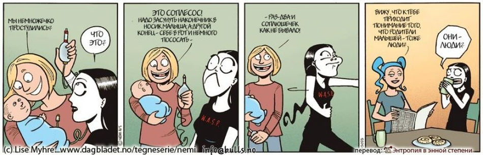 Комиксы про Неми 110526 #3025