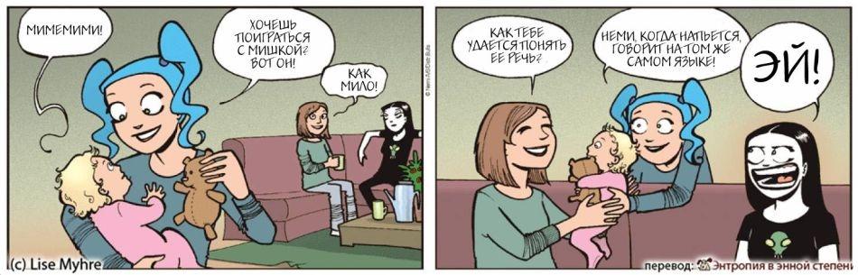 Комиксы про Неми 130324 #3411
